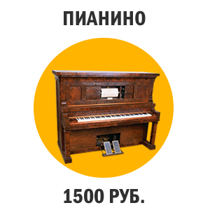 утилизация пианино