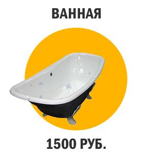 утилизация ванной